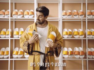 רותם כהן יפה לי בבית