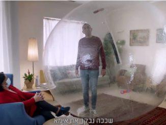ישראל קטורזה בבועה בפרסומת לקורונה