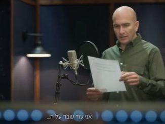 אסי כהן בפרסומת לבינלאומי