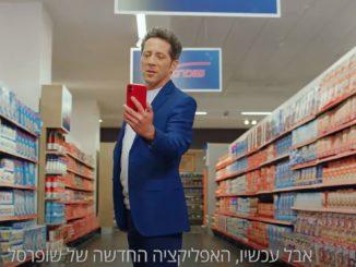 עידן אלתרמן בפרסומת לאפליקציה שופרסל